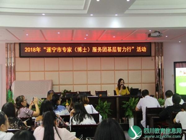 """2018年""""遂宁市专家(博士)服务团基层智力行""""澳门金沙城娱乐在安居"""