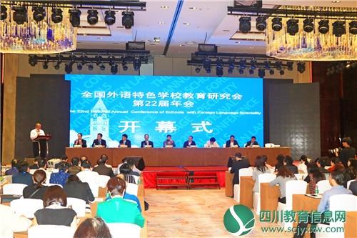 广外参加全国外国语特色学校年会受好评