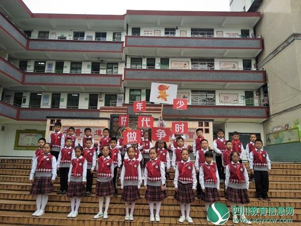 安岳实验小学多举措开展纪念少先队建队69周年主题活动