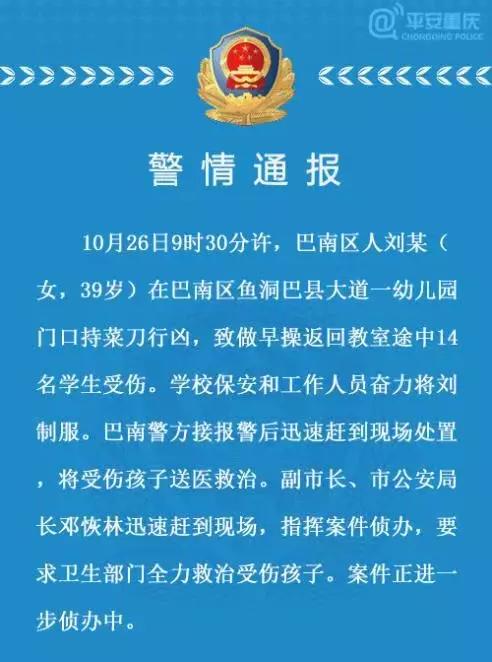 重庆一名39岁女子幼儿园持菜刀行凶,14名幼儿受伤!