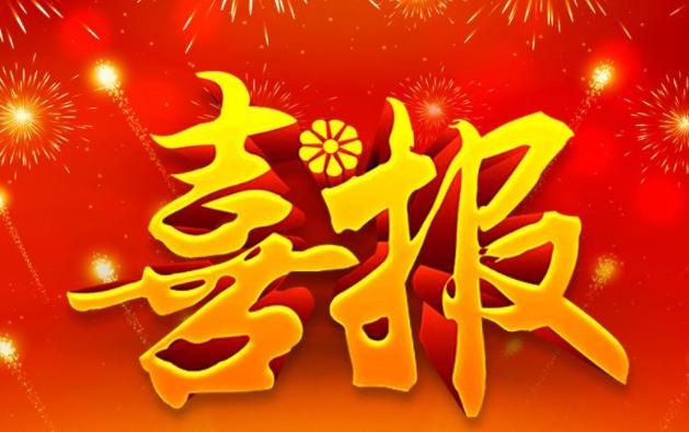 四川省15所中小学入选2018年全国中小学德育工作典型经验