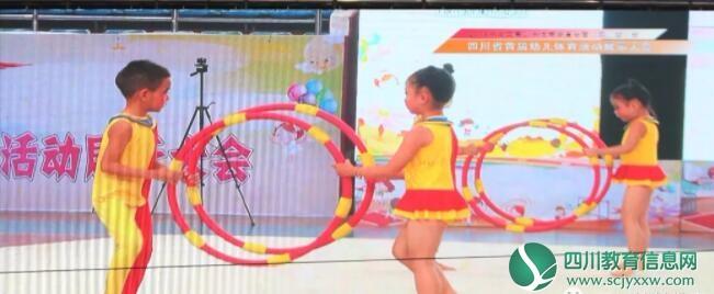 全省首届幼儿体育活动展示 大英博美卓尔幼稚园获2个一等奖