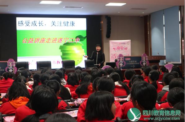 关爱女童·呵护成长 ——关爱女孩公益讲座走进遂宁二中