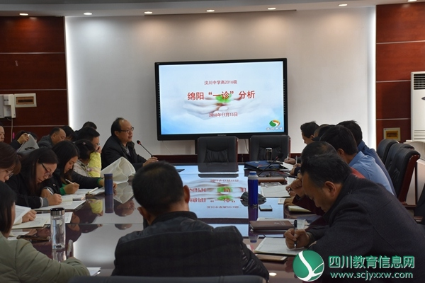 """汶川中学高2019届全体教师召开绵阳市""""一诊""""成绩分析会"""