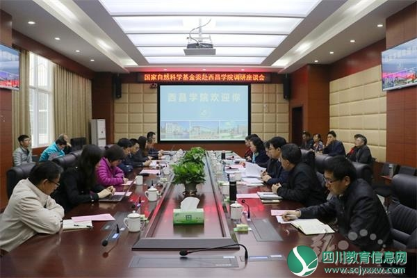 国家自然科学基金委赴西昌学院调研座谈