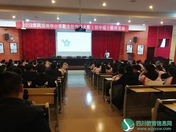 汶川中学团课培训:让中国共青团的火炬代代相传