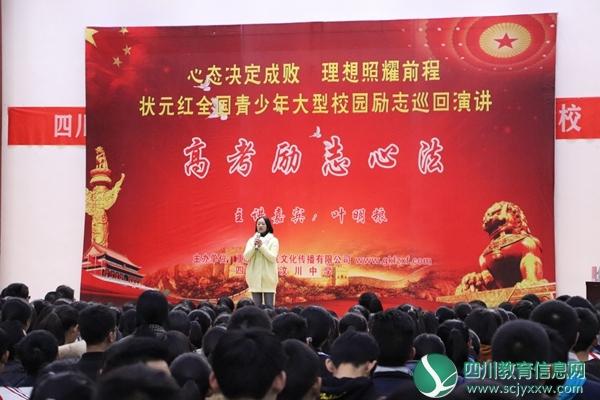 汶川中学举行高2019届励志演讲会