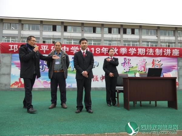邛崃平乐中学开展2018国家宪法日主题教育系列活动