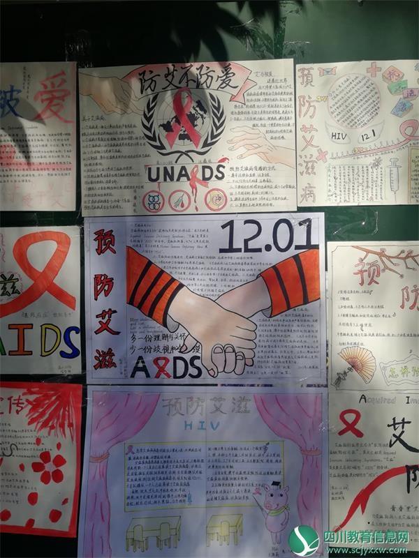 汶川中学举办艾滋病防范宣传手抄报大赛