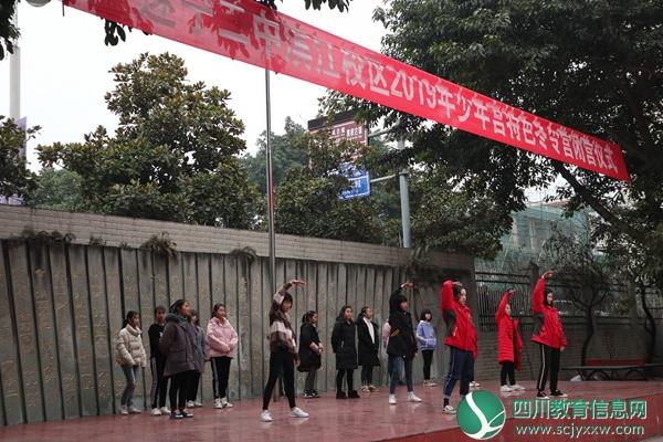 遂宁二中滨江校区举行2019年少年宫特色冬令营闭营仪式