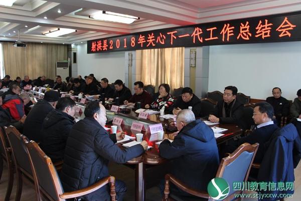射洪县召开2018年关心下一代工作总结会