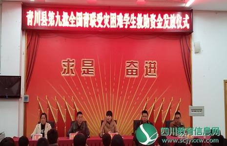 广元市青川团县委赴青川一中开展受灾困难学生救助活动