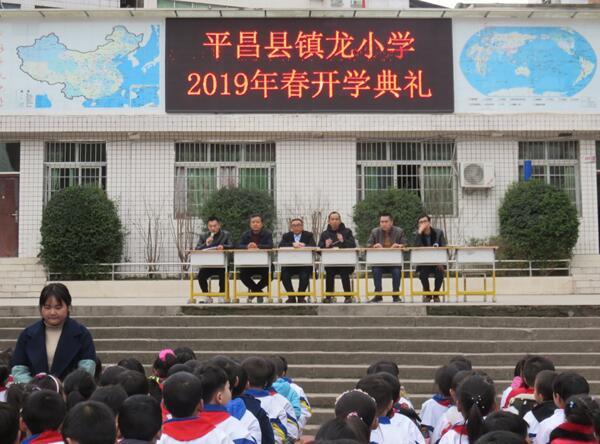 平昌县镇龙小学:隆重举行开学典礼