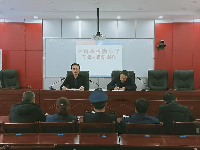 平昌县得胜小学:开展2019校园安保人员培训会