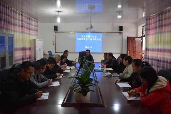 平昌县磴子小学:扎实毕业班工作,全面提升教学质量