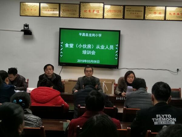 平昌县龙岗小学:召开食堂从业人员食品安全知识培训 会
