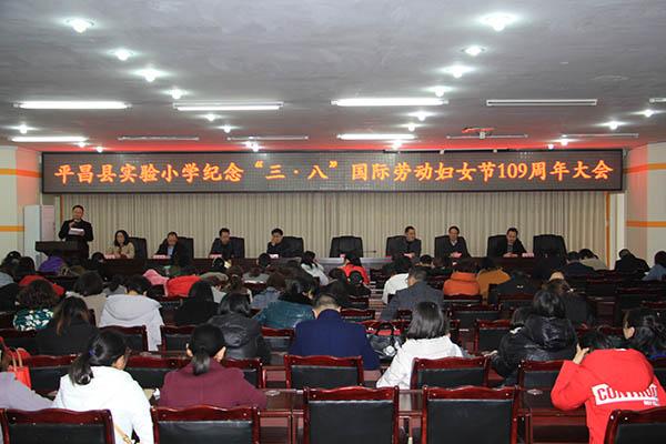 """平昌县实验小学:召开第109个""""三•八""""妇女节纪念大会"""