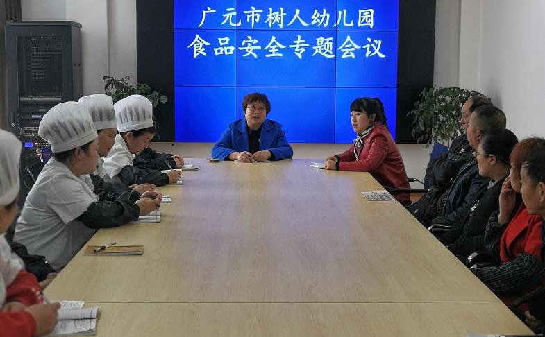 市树人幼儿园召开食品安全专题会议