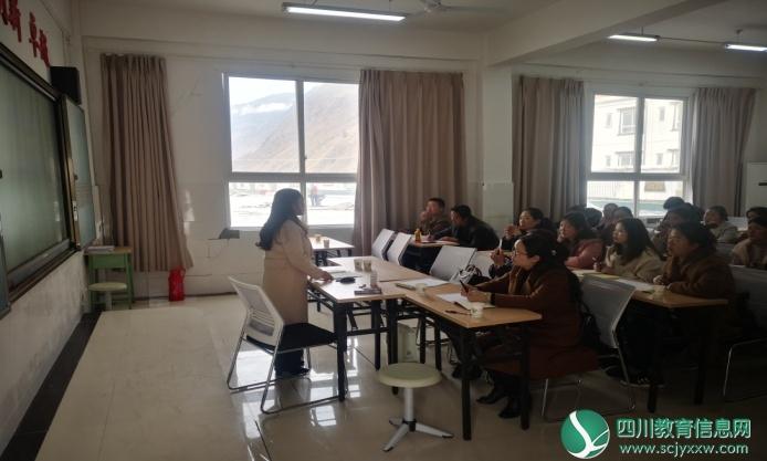 丹巴县开展全员教师培训活动