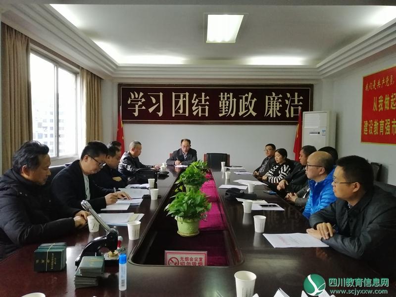 遂宁市教育摄影协会召开理事会议