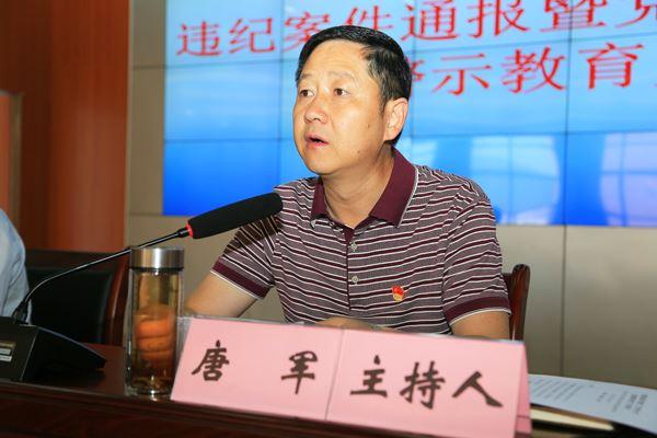 市委常委、宣传部长唐军对教体科系统党风廉政建设做要求.JPG