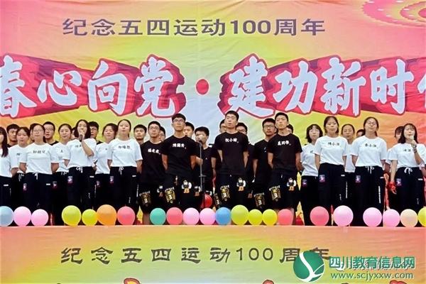 球溪高级中学2019年纪念五·四运动100周年文艺汇演