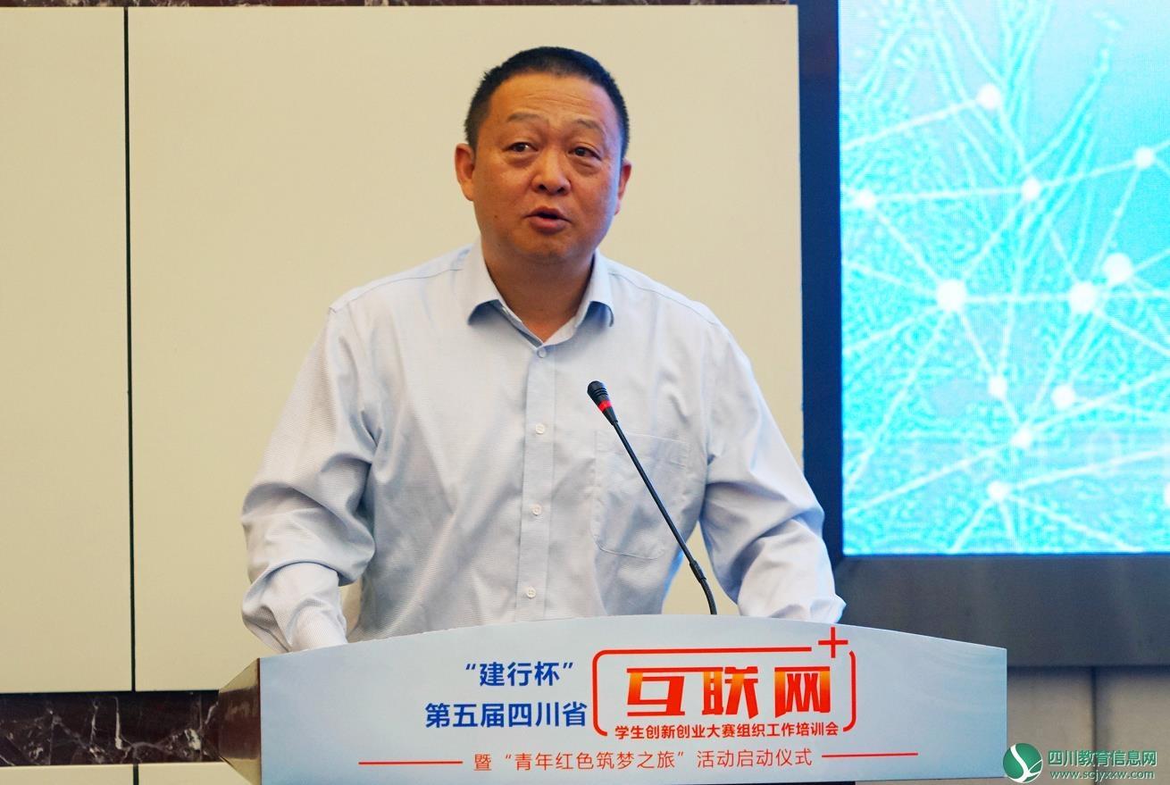 """第五届四川省""""互联网+""""学生创新创业大赛组织工作培训会召开"""