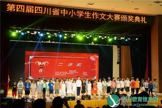 第四届四川省中小学生作文大赛颁奖典礼在棠湖中学举行