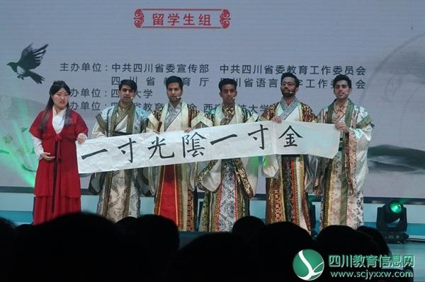 四川省高校留学生现场展演诵中华经典