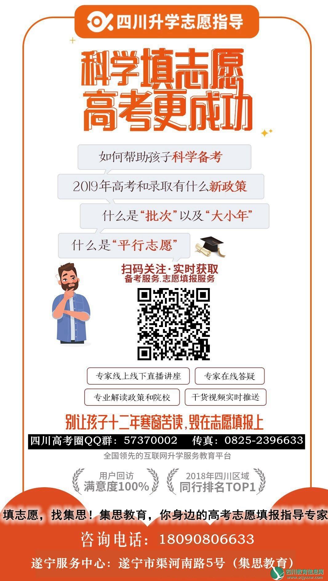 高考志愿填报服务1.jpg