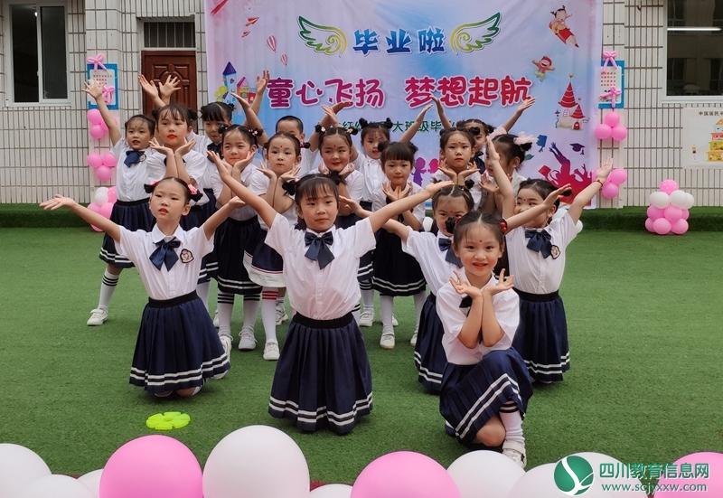 东方红幼儿园举行大班毕业典礼