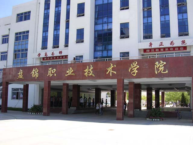 盤錦職業技術學院
