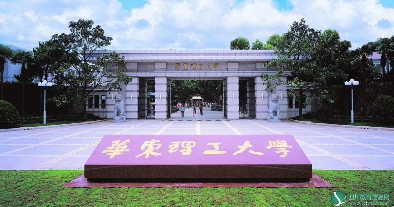 華東理工大學