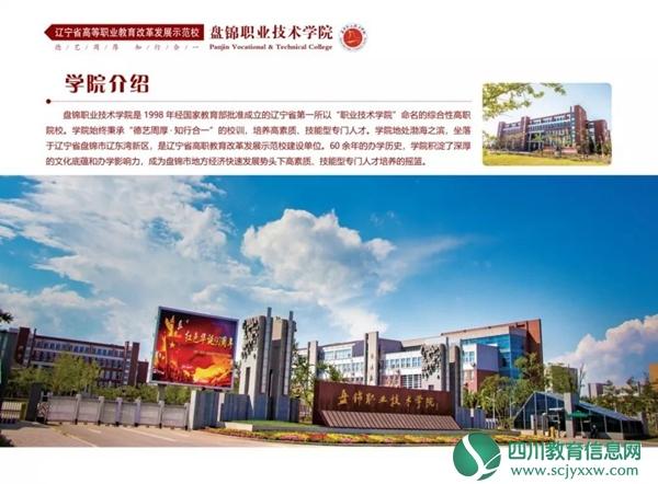 盘锦职业技术学院2019年招生简章