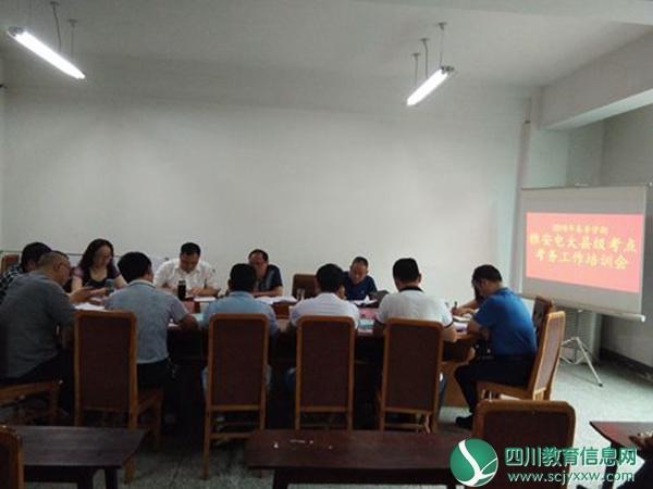 雅安电大召开2019年春季学期县级考点考务工作培训会