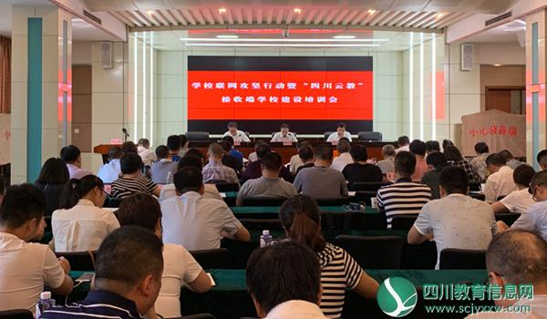 四川省教育厅召开学校联网攻坚行动推进会