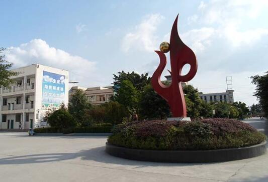 遂宁市第六中学