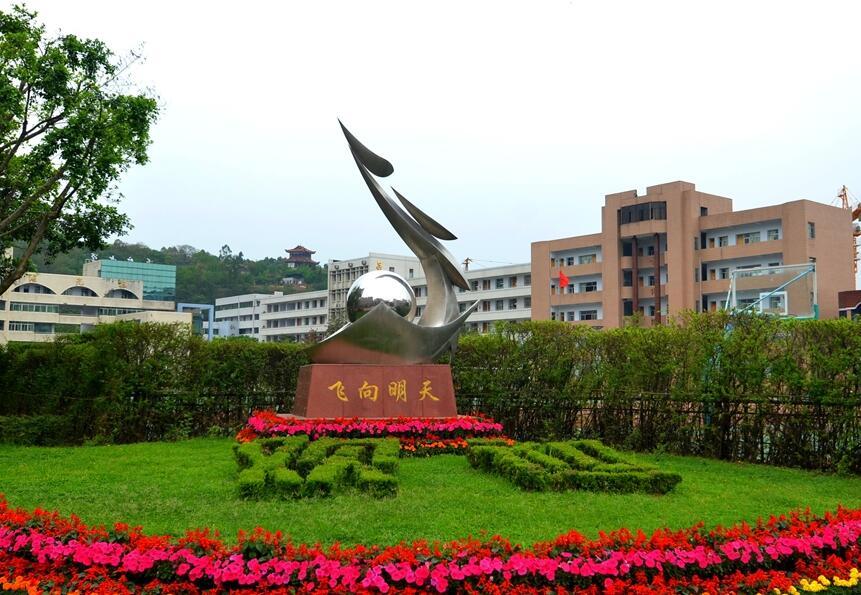 四川省遂宁中学校
