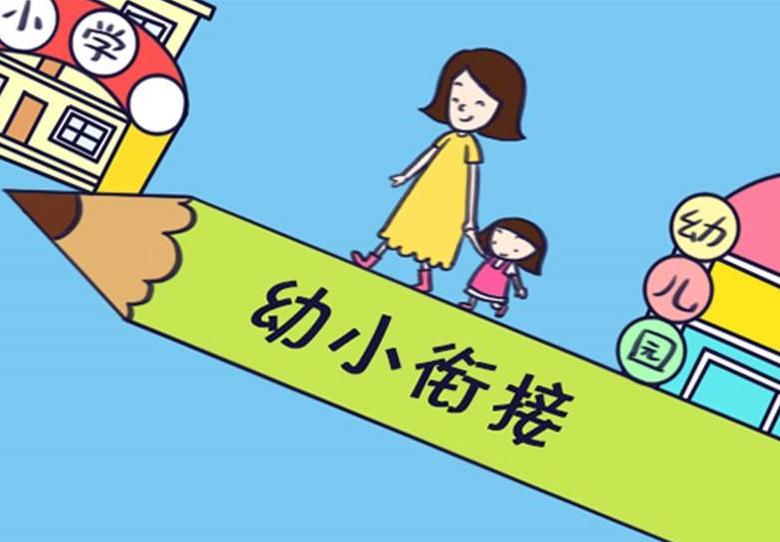 立足儿童走可持续发展规划幼小衔接