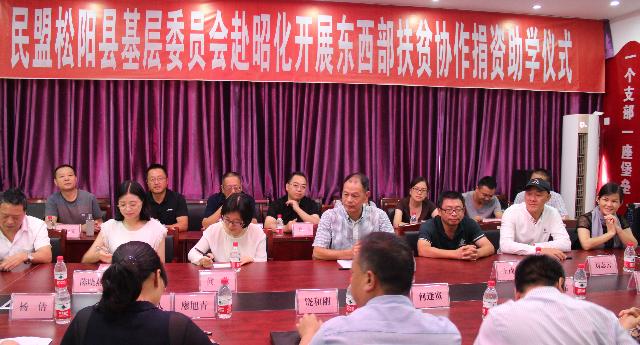 民盟松阳县基层委员会到昭化区举行捐资助学活动