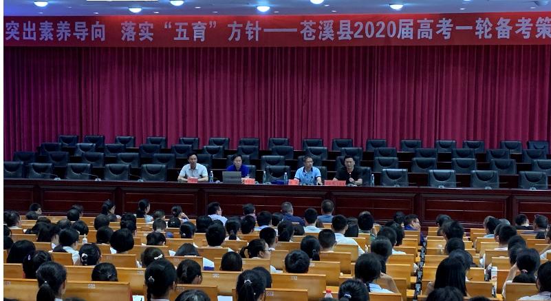 苍溪县召开高三一轮复习备考策略研讨会