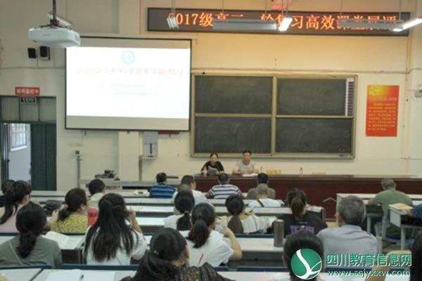 江油中学举行2020年高考科学备考策略指导