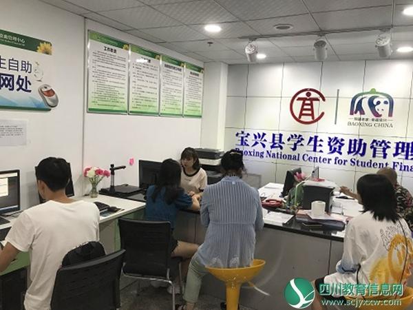 宝兴县全力保障受灾及家庭经济困难大学生助学贷款工作