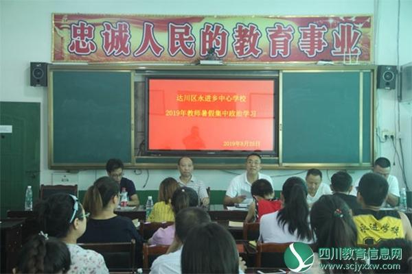 达川区永进学校组织全体教师开展暑假集中政治学习
