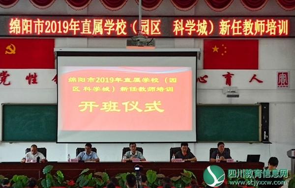 绵阳市2019 年直属学校(园区、科学城)新任教师培训顺利开班