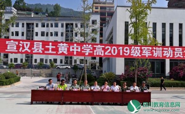宣汉县土黄中学召开高一新生军训动员会