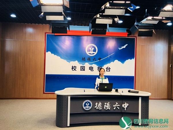 德阳市通威第六中学校园电视台节目斩获8个省级奖项