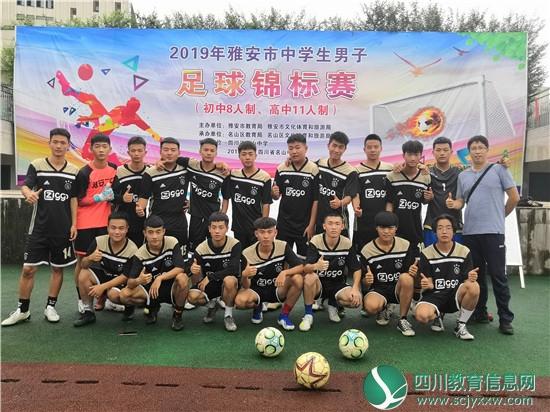 雨城二中男足勇夺2019雅安市中学生男子足球锦标赛桂冠