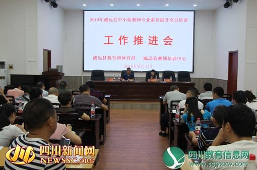 威远县师培中心推进中小幼教师专业素养提升培训