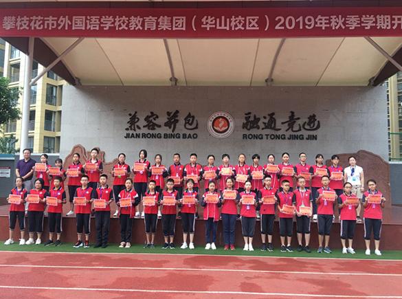 攀枝花市外国语学校举行2019年秋季学期开学典礼